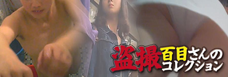 無料アダルト動画:百目さんの盗satuコレクション:オマンコ丸見え