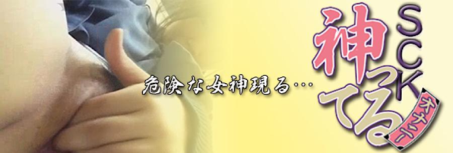 無料アダルト動画:期間限定 SCK神ってるオナニー:無毛おまんこ