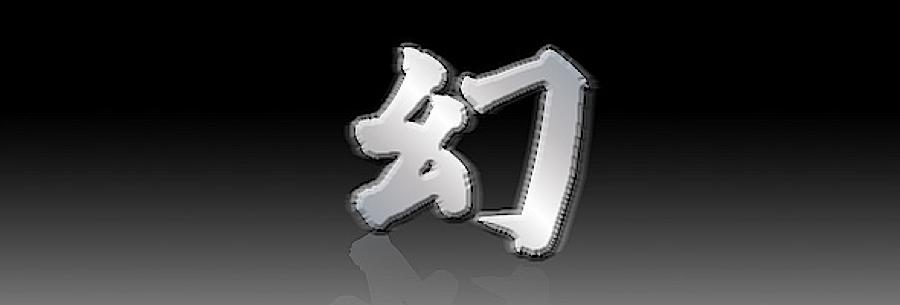無料アダルト動画:幻:オマンコ
