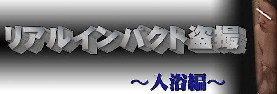 無料アダルト動画:リアルインパクト盗SATU〜入浴編〜:まんこ