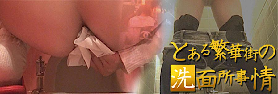 無料アダルト動画:とある繁華街の洗面所事情:無毛まんこ