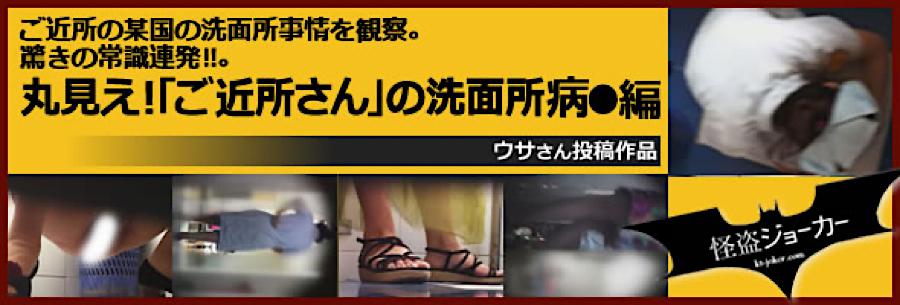 無料アダルト動画:丸見え!「ご近所さん」の洗面所病●編:パイパンオマンコ