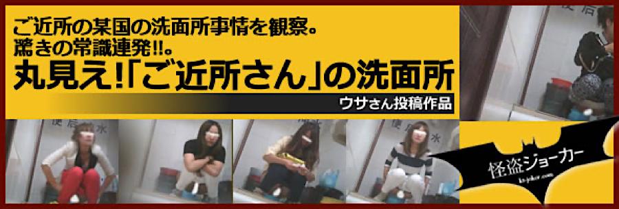 無料アダルト動画:丸見え!「ご近所さん」の洗面所:マンコ