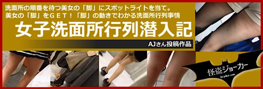 無料アダルト動画:女子洗面所行列潜入記:おまんこ無修正