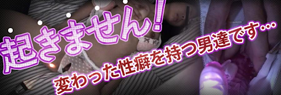 無料アダルト動画:起きません!:無毛おまんこ