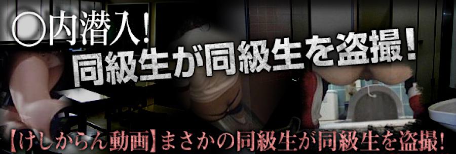 無料アダルト動画:◯内潜入!同級生が同級生を盗SATU!:パイパンオマンコ