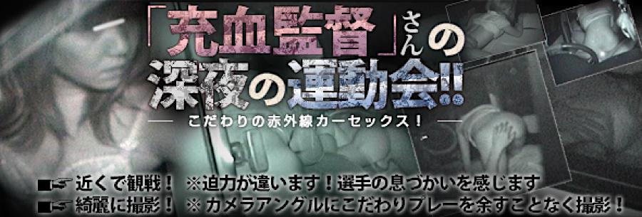 無料アダルト動画:「充血監督」さんの深夜の運動会!!:オマンコ丸見え