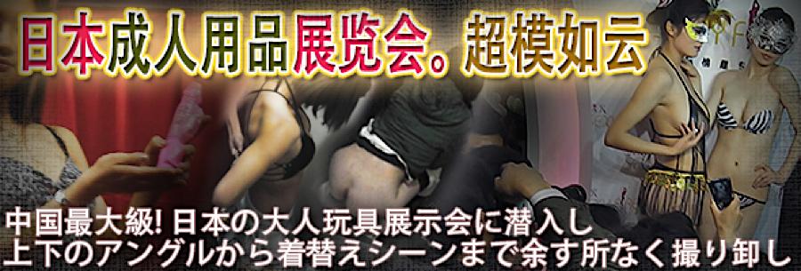 無料アダルト動画:日本成人用品展览会。超模如云:まんこ無修正
