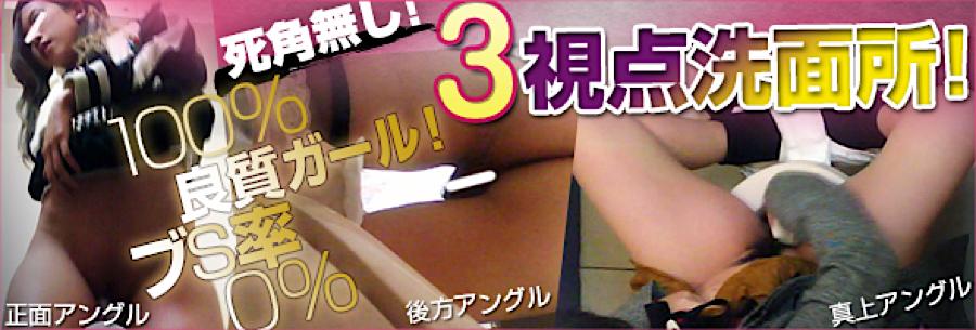 無料アダルト動画:3視点洗面所:パイパンマンコ