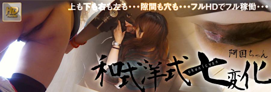 無料アダルト動画:阿国ちゃんの和式洋式七変化:マンコ無毛