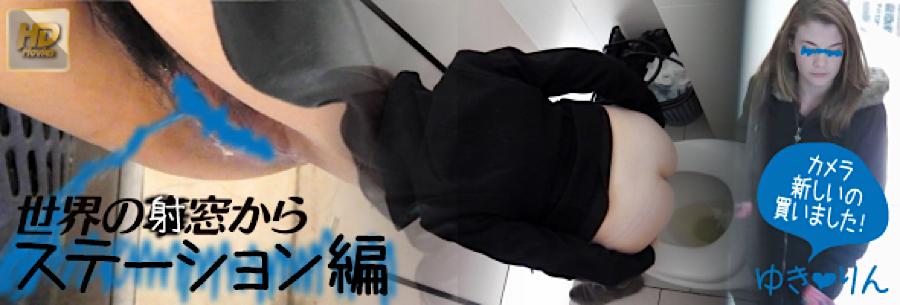 無料アダルト動画:世界の射窓から~ステーション編~:おまんこパイパン
