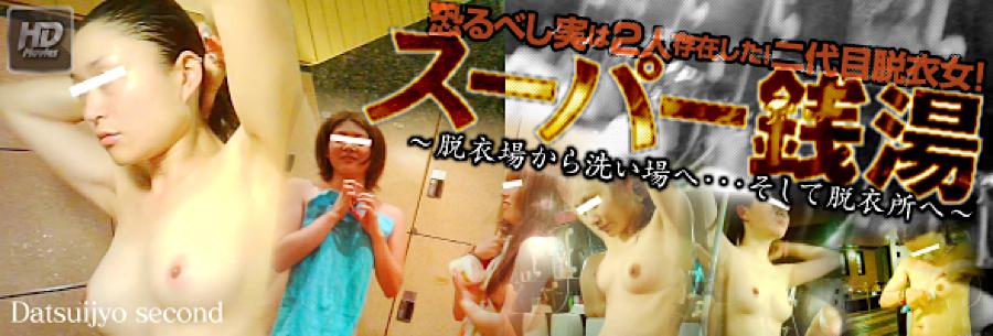 無料アダルト動画:二代目脱衣女「スーパー銭湯」:無毛まんこ