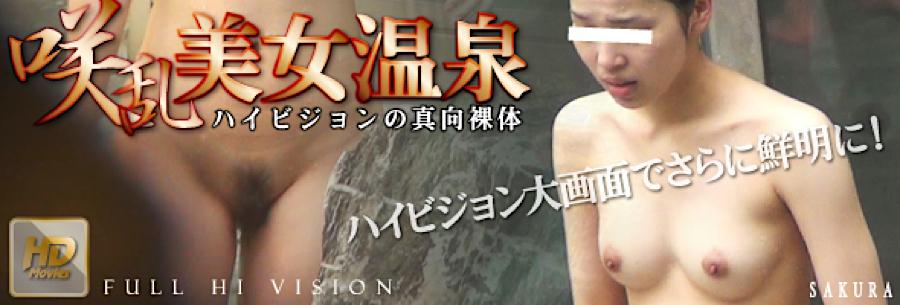 無料アダルト動画:咲乱美女温泉-覗かれた露天風呂の真向裸体-ハイビジョン:パイパンマンコ