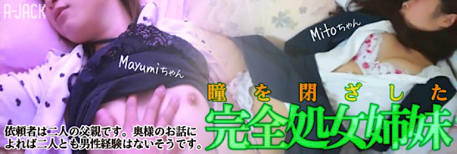 無料アダルト動画:瞳を閉ざした完全処女二人嬢:マンコ