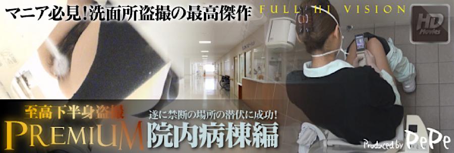 無料アダルト動画:至高下半身盗SATU-PREMIUM-【院内病棟編】:マンコ無毛