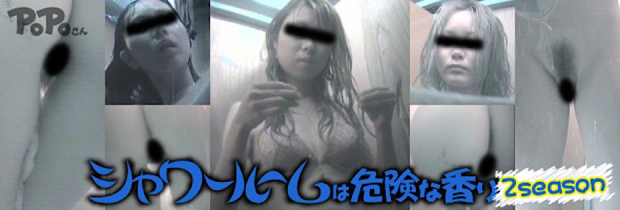 無料アダルト動画:シャワールームは危険な香り 2シーズン:無毛おまんこ