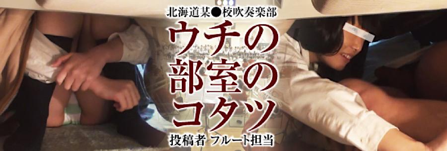 無料アダルト動画:ウチの部室のコタツ:おまんこパイパン