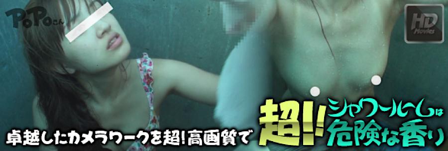 無料アダルト動画:シャワールームは超!!危険な香り:無毛まんこ