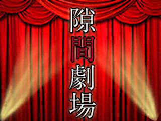 無料アダルト動画:隙間劇場:マンコ