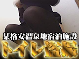 無料アダルト動画:某格安温泉地宿泊施設ト●レ盗satu:パイパンオマンコ