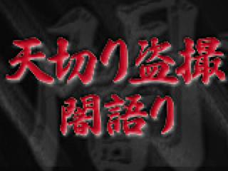 無料アダルト動画:天切り盗SATU 闇語り:おまんこ