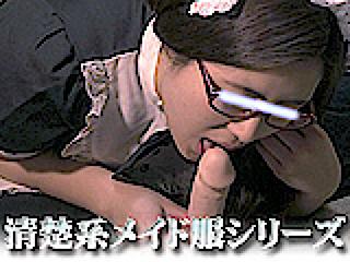 無料アダルト動画:清楚系メイド服シリーズ:無毛おまんこ