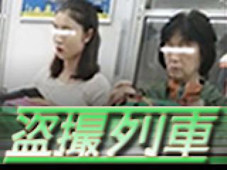 無料アダルト動画:盗SATU列車:無修正オマンコ