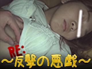 無料アダルト動画:RE:~反撃の悪戯~:オマンコ
