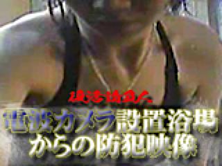 無料アダルト動画:電波カメラ設置浴場からの防HAN映像:おまんこ無修正