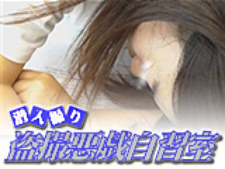 無料アダルト動画:盗SATU悪戯自習室:パイパンマンコ