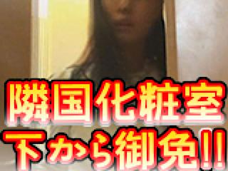 無料アダルト動画:隣国化粧室下から御免!!:マンコ
