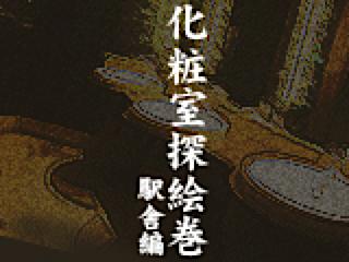 無料アダルト動画:化粧室絵巻 駅舎編:まんこパイパン