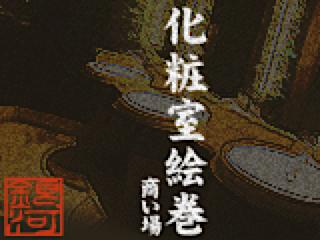 無料アダルト動画:化粧室絵巻 商い場編:無修正オマンコ
