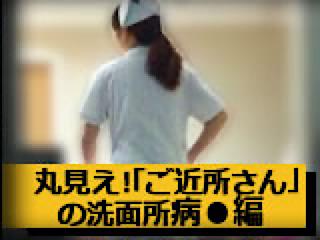 無料アダルト動画:丸見え!「ご近所さん」の洗面所病●編:おまんこ