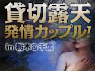 無料アダルト動画:貸切露天 発情カップル!:丸見えまんこ