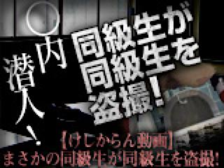 無料アダルト動画:◯内潜入!同級生が同級生を盗SATU!:おまんこ