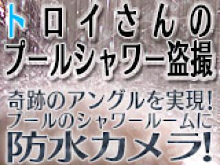無料アダルト動画:トロイさんのプールシャワー盗SATU:オマンコ