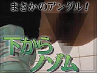無料アダルト動画:下からノゾム:まんこ