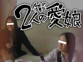 無料アダルト動画:俺の2人の愛嬢:パイパンマンコ