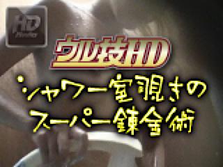 無料アダルト動画:ウル技HD!シャワー室覗きのスーパー錬金術:おまんこ