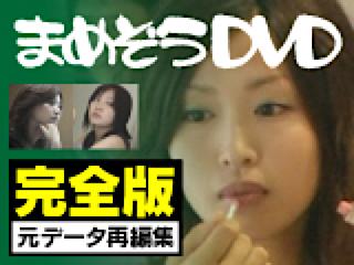 無料アダルト動画:まめぞうDVD完全版:マンコ無毛