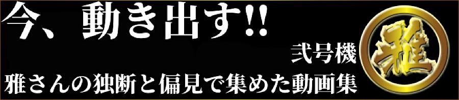 無料アダルト動画:今、動き出す‼弐号機‼ 雅さんの独断と偏見で集めた動画集:おまんこ無修正