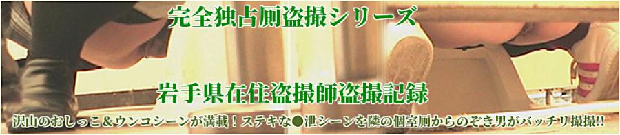 無料アダルト動画:岩手県在住盗撮師盗撮記録:オマンコ丸見え