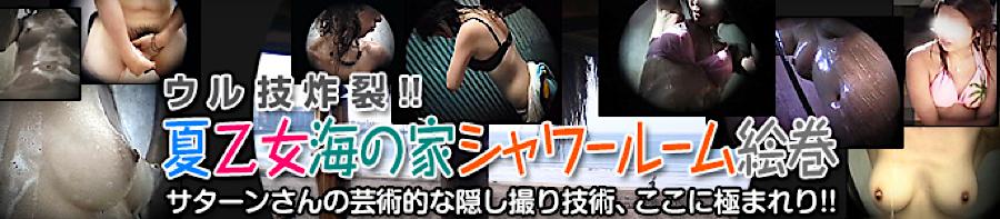 無料アダルト動画:夏乙女海の家シャワールーム絵巻:パイパンオマンコ