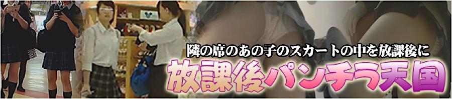 無料アダルト動画:放課後パンチラ天国:パイパンマンコ
