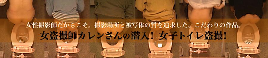 無料アダルト動画:女盗撮師カレンさんの 潜入!女子トイレ盗撮:オマンコ