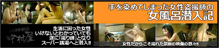 無料アダルト動画:手を染めてしまった女性盗撮師の女風呂潜入記:まんこ