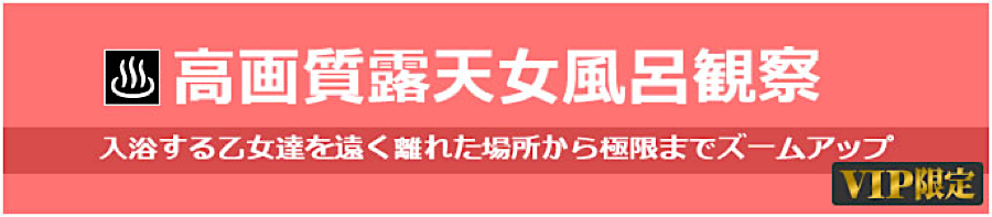 無料アダルト動画:高画質露天女風呂観察:丸見えまんこ