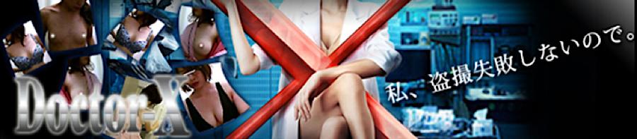 無料アダルト動画:Doctor-X元医者による反抗:無毛まんこ