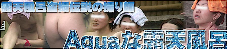 無料アダルト動画:Aquaな露天風呂:オマンコ